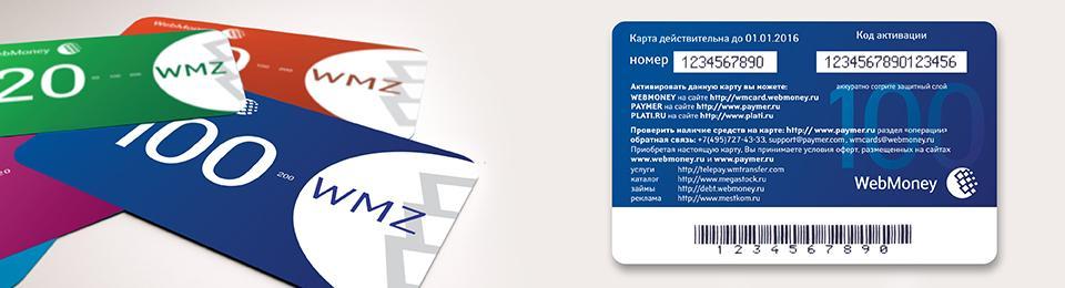 WM card - WebMoney Wiki